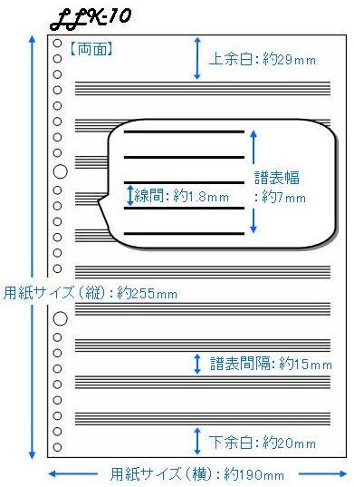 ルーズリーフ 五線紙 10段 LLK-10