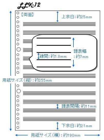 ルーズリーフ 五線紙 12段 LLL-12