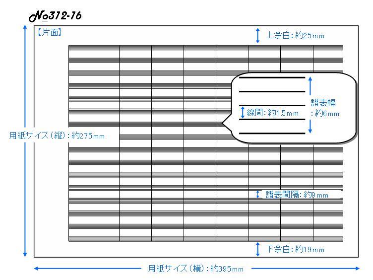 ミュージックパッド 16段 No.312 ...
