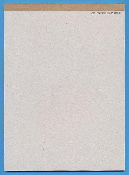 ミュージックパッド 10段 No.314A-10