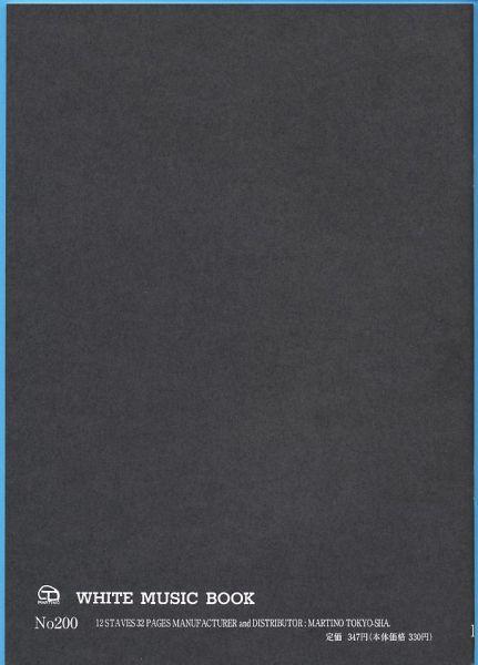 五線帳 12段 No.200-12