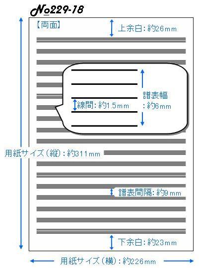五線帳 18段 No.229-18