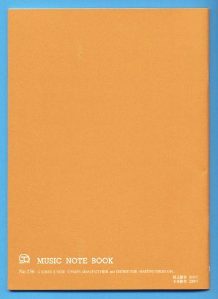 五線帳 12段 No.256-12