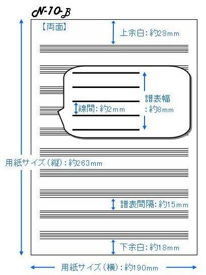 五線帳 10段 No.N-10-B