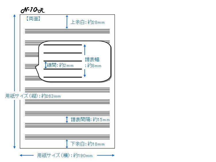 五線帳 10段 No.N-10-R