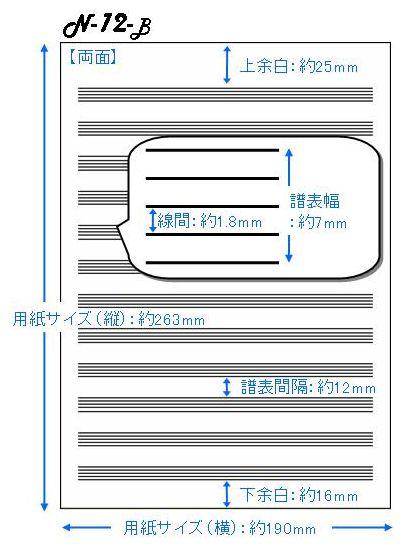五線帳 12段 No.N-12-B