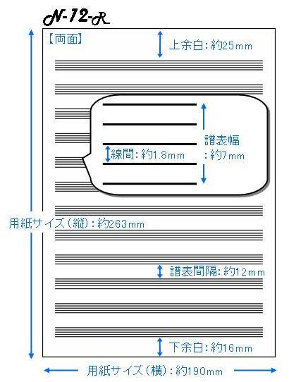 五線帳 12段 No.N-12-R