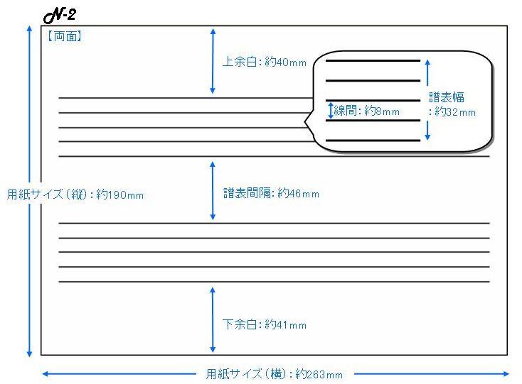 五線帳 2段 No.N-2