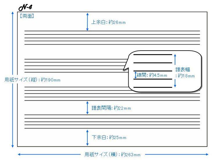 五線帳 4段 No.N-4