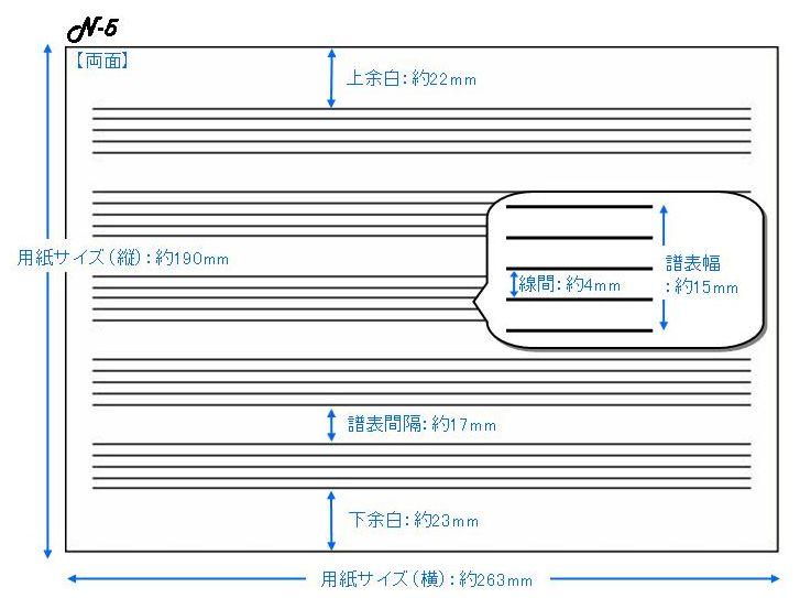 五線帳 5段 No.N-5