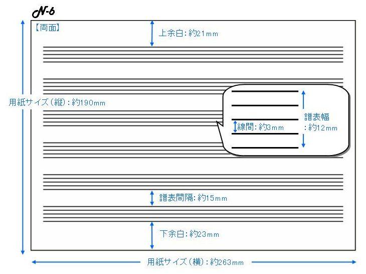 五線帳 6段 No.N-6