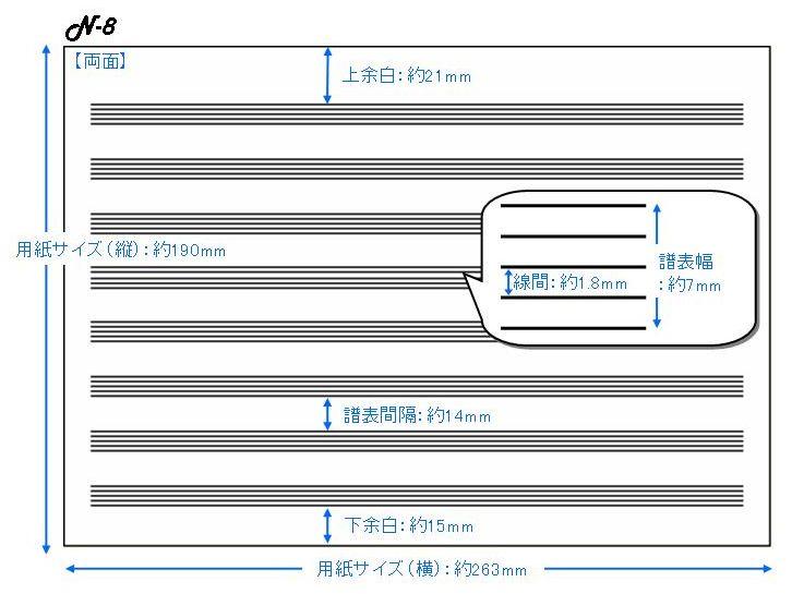 五線帳 8段 No.N-8