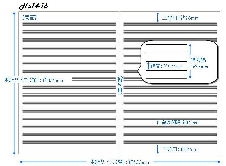 五線紙 16段 No.14-16