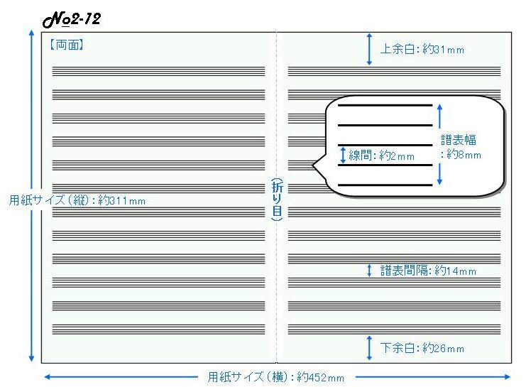 五線紙 12段 No.2-12