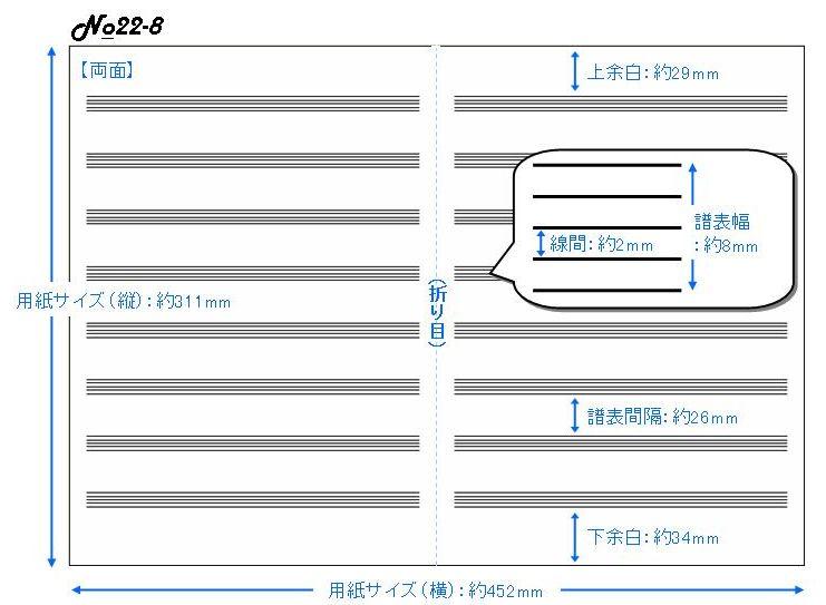 五線紙 8段 No.22-8