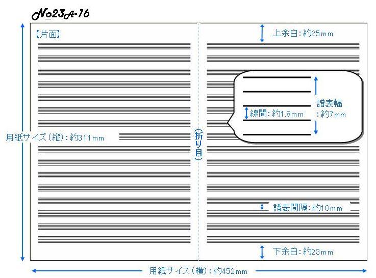 五線紙 16段 No.23A-16