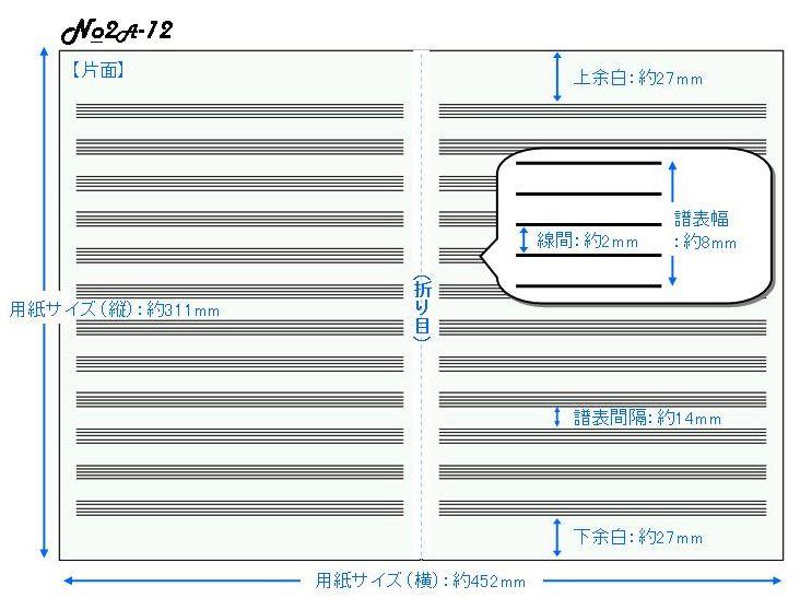 五線紙 12段 No.2A-12