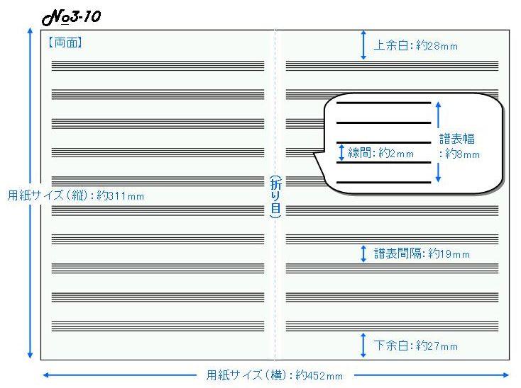 五線紙 10段 No.3-10