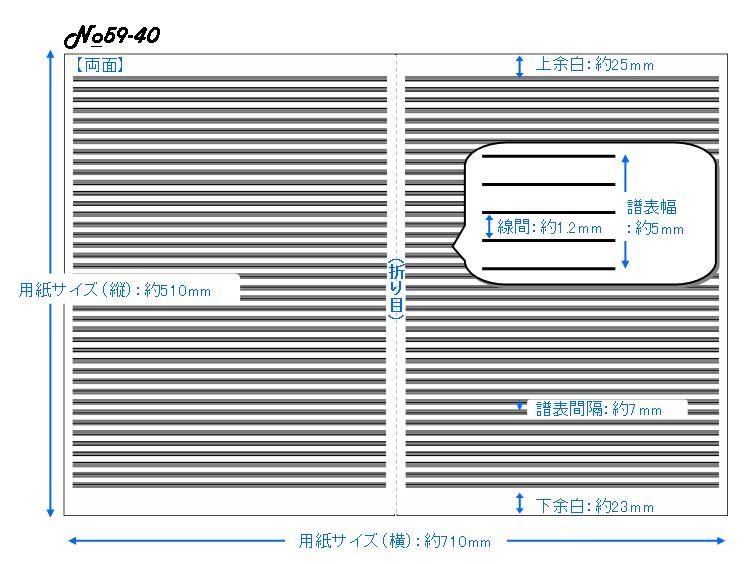 五線紙 40段 No.59-40