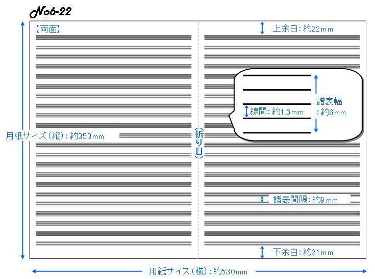 五線紙 22段 No.6-22