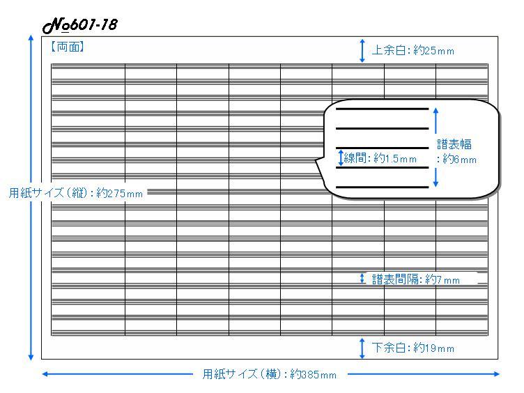 五線紙 18段 No.601-18