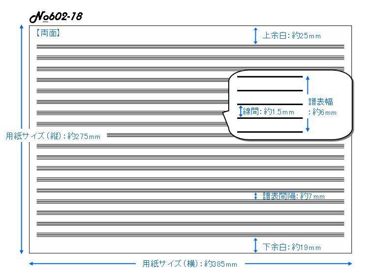 五線紙 18段 No.602-18